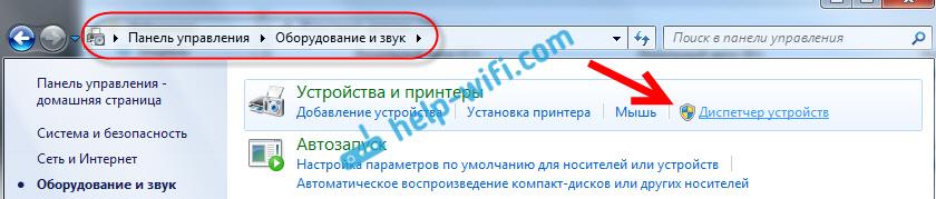 Фото: открываем диспетчер устройств в Windows 7