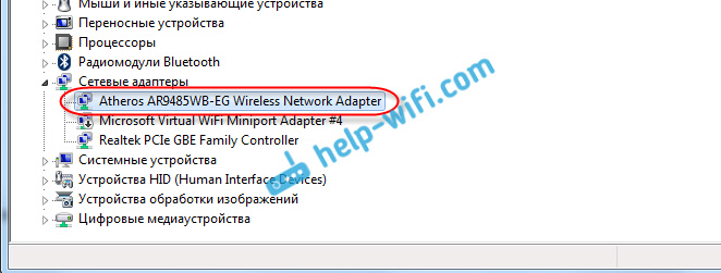 Драйвер Wi-Fi адаптера в Windows 7