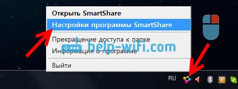 Настройка программы Smart Share