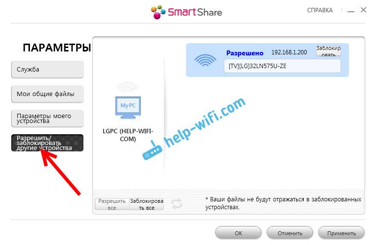 Блокировка устройств в Smart Share