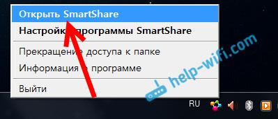 Открываем Smart Share