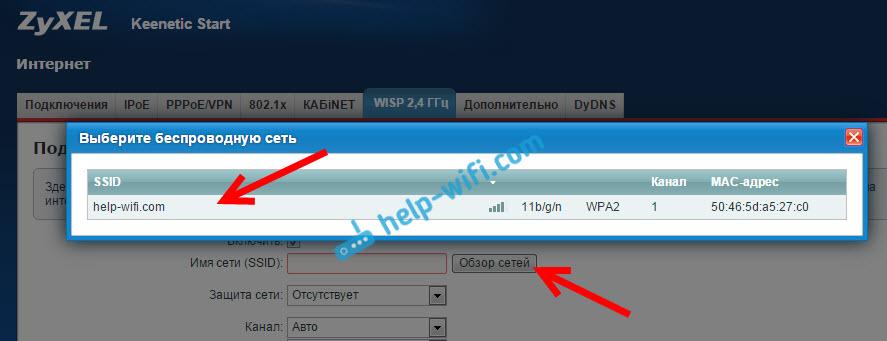 Выбор Wi-Fi сети, для подключения роутера к интернету