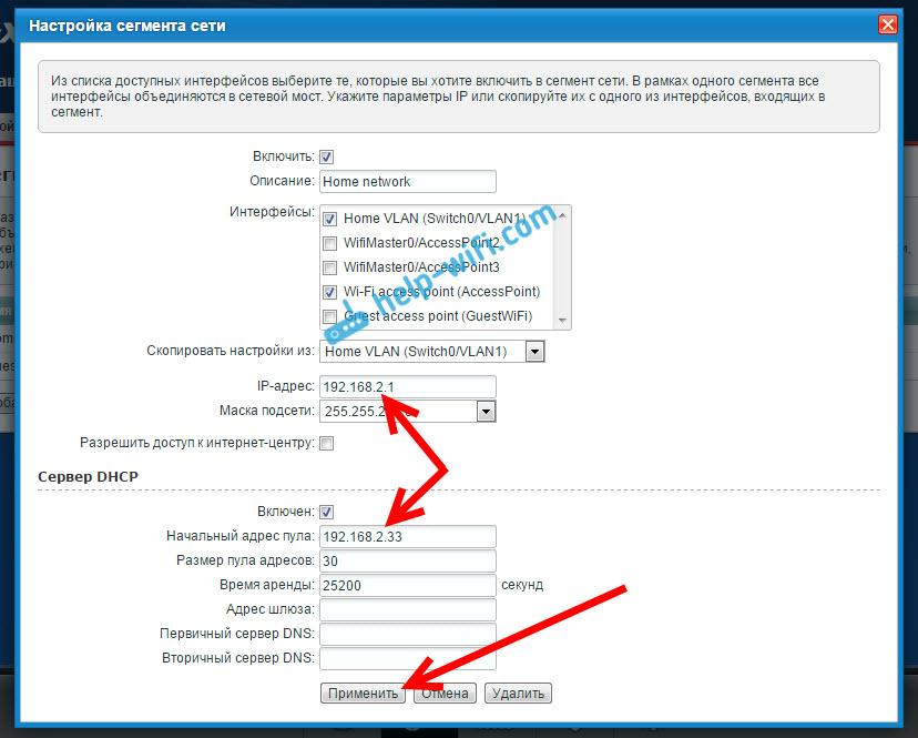 Zyxel: смена IP для настройки моста