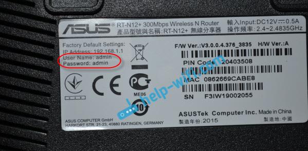 Asus: не подходит пароль admin