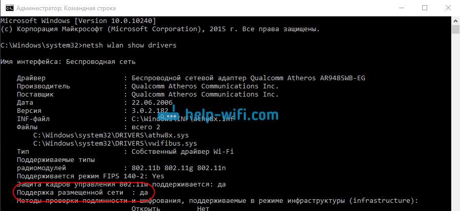 Поддержка размещенной сети в Windows 10