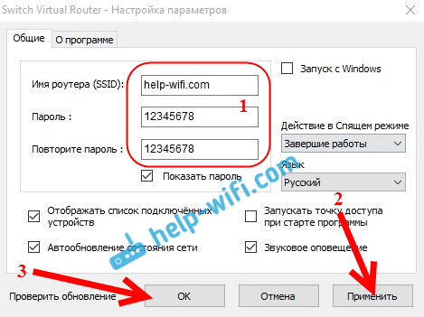 Программа Switch Virtual Router для раздачи Wi-Fi в Windows