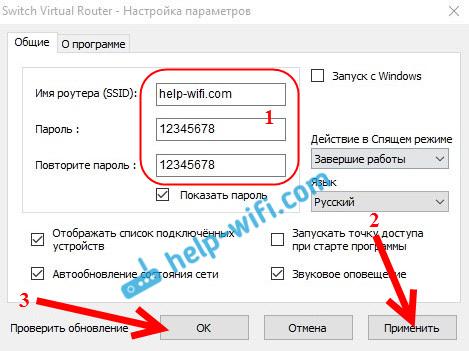 Настройка виртуальной Wi-Fi сети в программе Switch Virtual Router