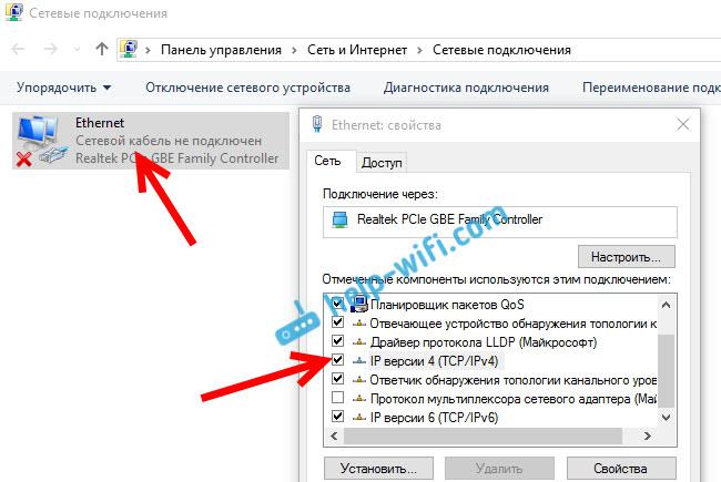 Проверка поддержкиIP версии 4 (TCP/IPv4)