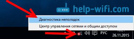 Windows 10: Диагностика неполадок при проблемах с Wi-Fi