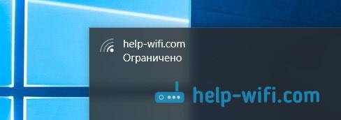 """Проблемы с интернетом: """"Ограничено"""""""