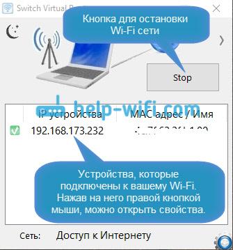Список Wi-Fi клиентов в программе