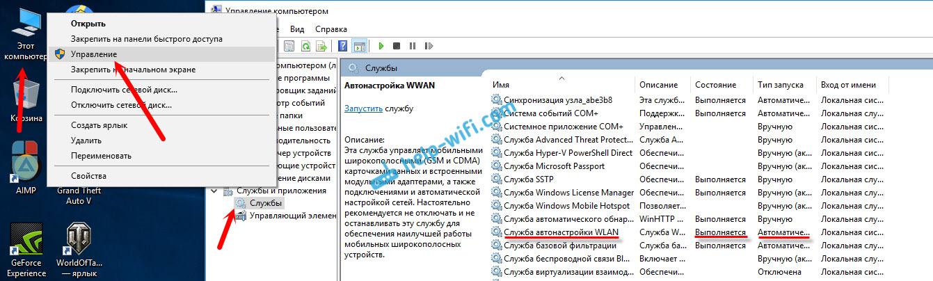 """""""Служба автонастройки WLAN"""" В Windows 10"""
