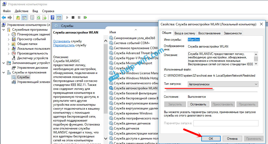 Windows 10 не видит Wi-Fi из-за отключенной службы автонастройки WLAN