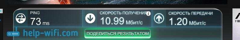 Скорость интернета на тарифе Интертелеком «Супер 3G Безлимит»