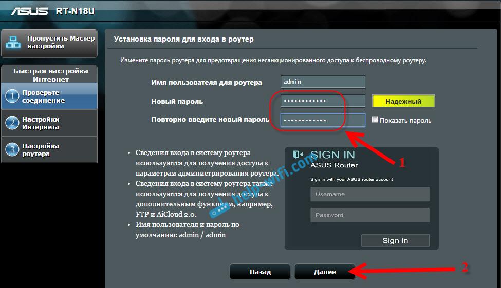 Asus: смена пароля admin для входа в роутер