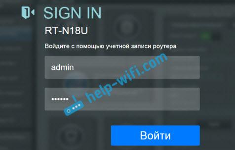 Запрос пароля при входе в настройкиAsus RT-N18U