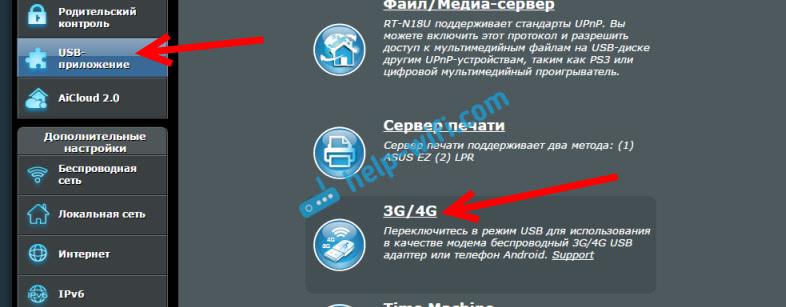 Роутер Asus: ручная настройка 3G/4G интернета
