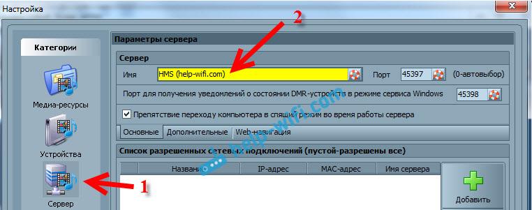 Смена имени DLNA сервера