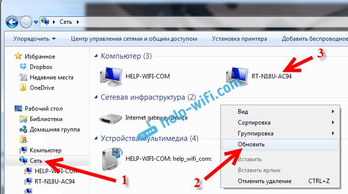 Общий доступ к файлам на роутере Asus