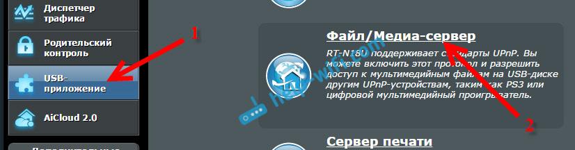 "Настройка ""Файл/Медиа-сервер"" на роутере Asus"