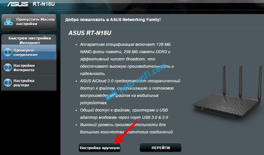 Настройка Asus RT-N18U
