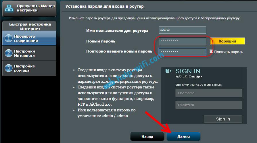 Смена пароля admin на Asus