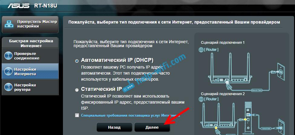Настройка Динамический IP (DHCP)