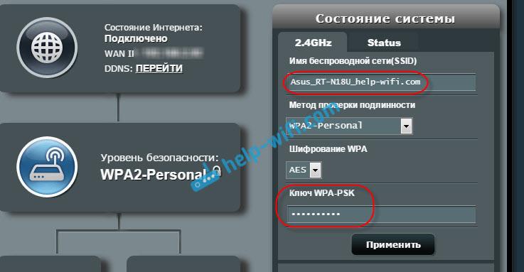 Смена пароля на роутереAsus RT-N18U