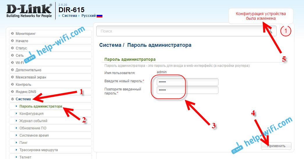 Смена пароля входа в настройки D-link