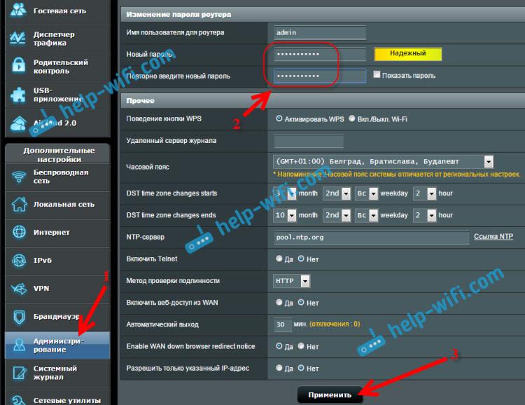 Смена пароля admin на роутерах Asus