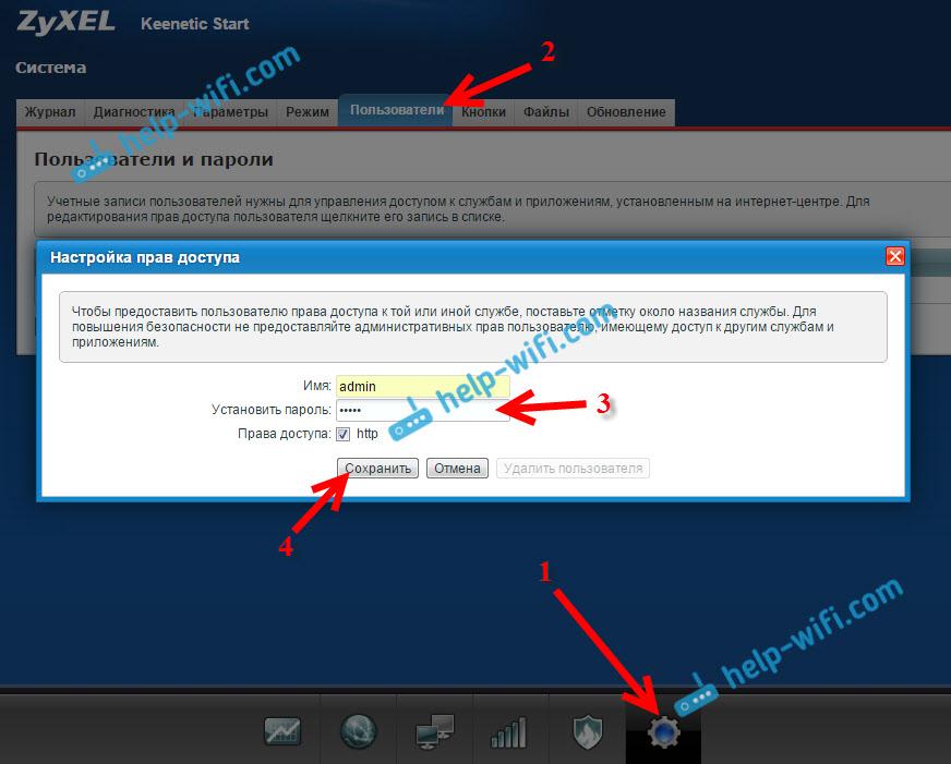 Смена пароля входа в настройки на ZyXEL