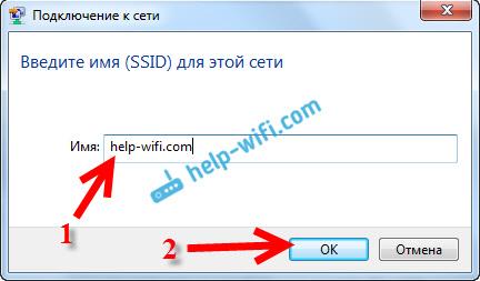 Указываем имя сети SSID