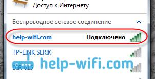 Подключение Windows к невидимой сети