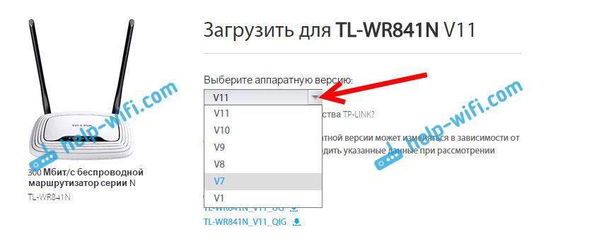 Скачиваем прошивку для TL-WR841N