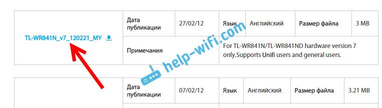 Файл с прошивкой для Tp-link TL-WR841N