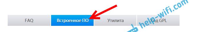 Загрузка прошивки с сайта TP-Link