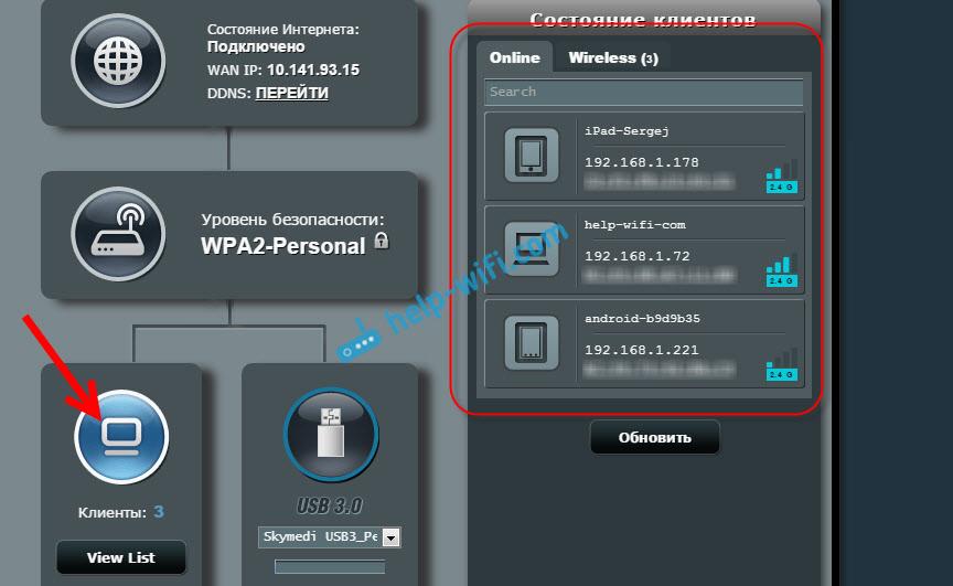 Роутер Asus: список подключенных по Wi-Fi устройств