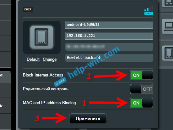 Блокировка доступа в интернет по Wi-Fi на роутере Asus