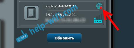 Asus: блокируем доступ к интернету