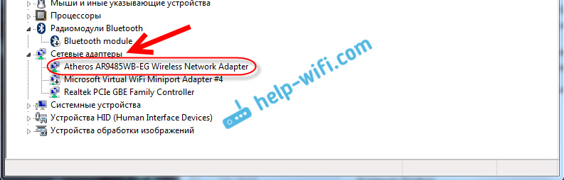 Проверка драйвера Wi-Fi адаптера в Windows 7