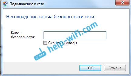 Windows: неверный пароль к Wi-Fi