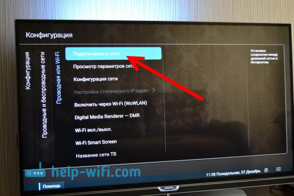 как ловить вай фай на телевизоре филипс
