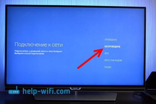 Подключение телевизора Филипс к роутеру