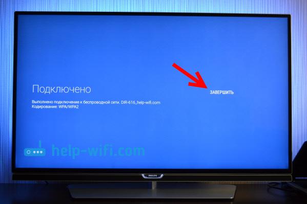 Фото: Philips Smart TV подключен к Wi-Fi