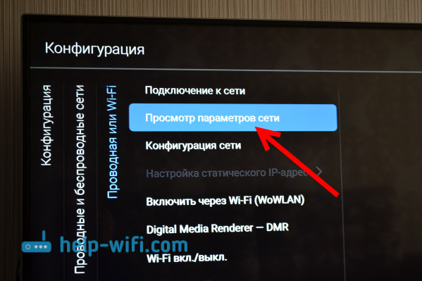 Информация о Wi-Fi сети на Smart TV