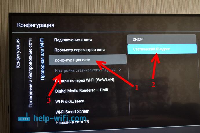 Задаем статический IP и DNS адрес в настройках телевизора