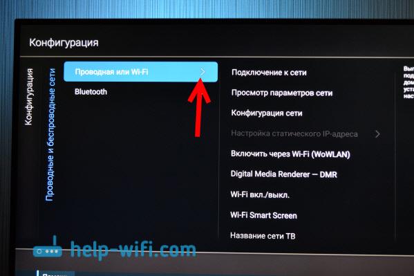 Подключение телевизора к интернету по сети