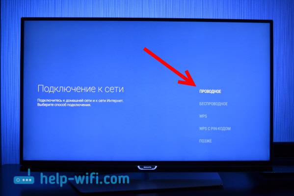 Настройка проводной сети на Philips 43PUS7150/12