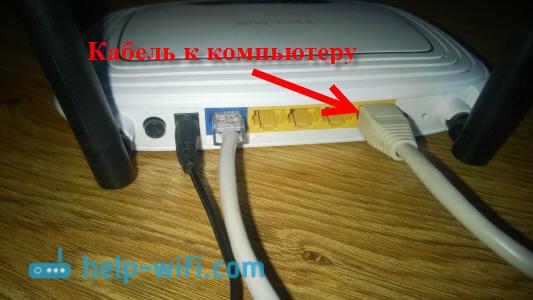 Подключение Tp-link TL-WR841N к компьютеру по кабелю