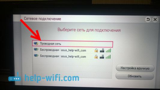 Настройка интернета по проводной сети